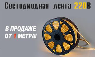 LED лента 220V