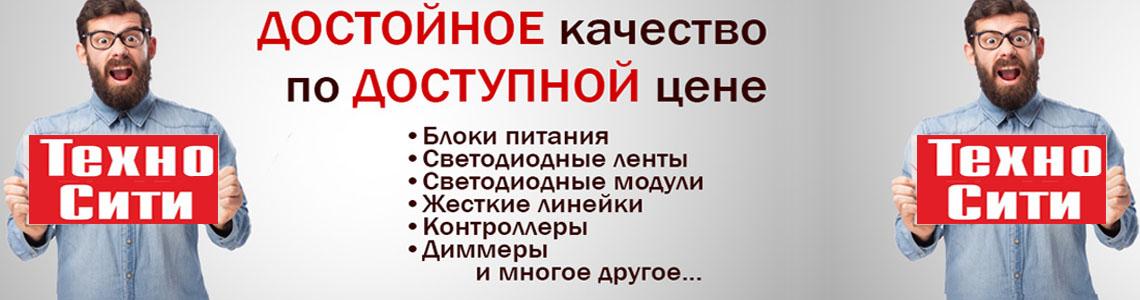 Магазин ТехноСити